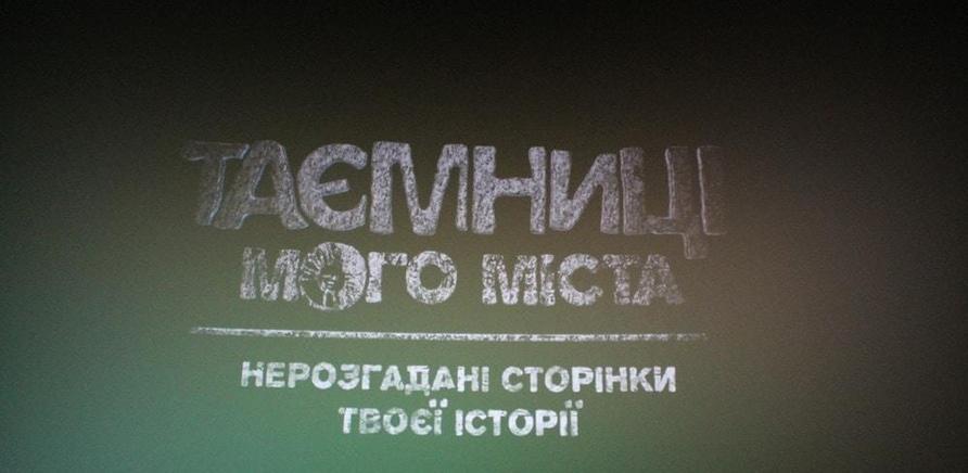 ''Тайны моего города' презентовали в Черкассах'