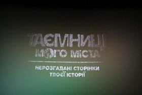 """Статья '""""Тайны моего города"""" презентовали в Черкассах'"""