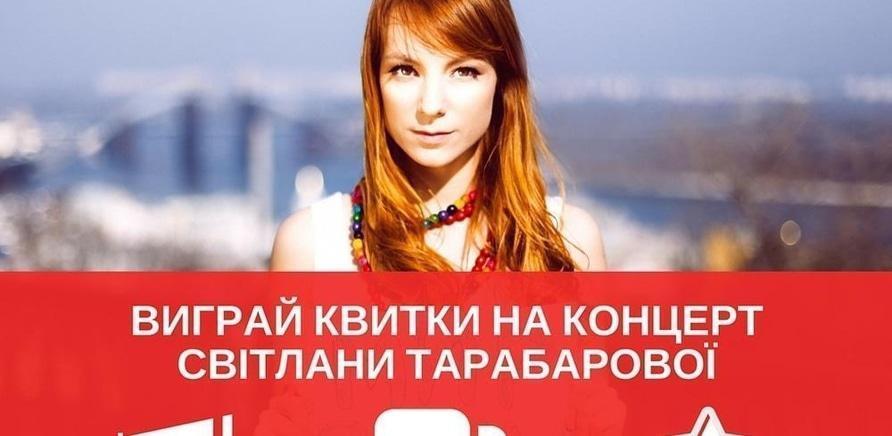 'Выиграй 2 билета на концерт Светланы Тарабаровой'