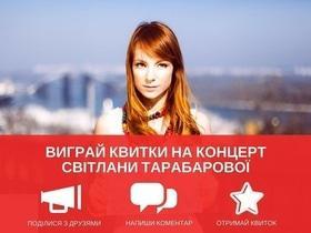 Статья 'Выиграй 2 билета на концерт Светланы Тарабаровой'