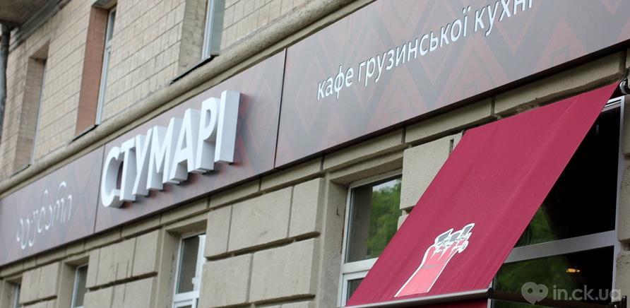 Фото 7 - Приходите в гости: в Черкассах открылось грузинское кафе