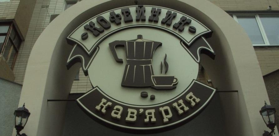 Топ-5 лучших кофеен Черкасс