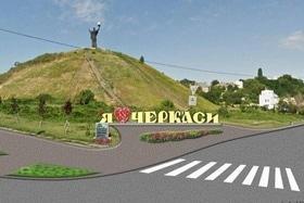 """Стаття 'Запитання дня: чи потрібна місту стела """"Я люблю Черкаси"""" за 300 тисяч гривень?'"""