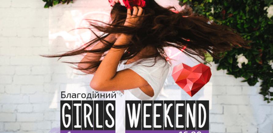 """'5 причин, почему вам обязательно нужно посетить благотворительный """"Girls Weekend""""'"""
