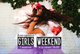 """Статья '5 причин, почему вам обязательно нужно посетить благотворительный """"Girls Weekend""""'"""