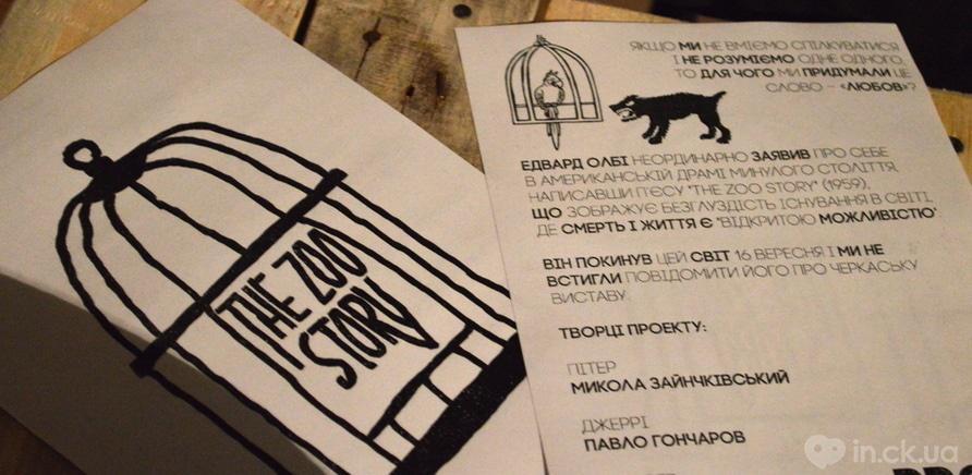 """Фото 2 - Черкасская театр-студия покажет премьерный спектакль """"The Zoo Story"""""""