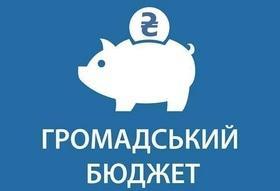 Статья 'На голосовании за проекты Общественного бюджета каждый черкасщанин будет иметь четыре голоса'
