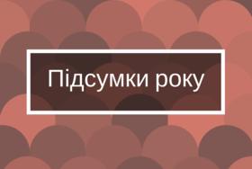 Статья 'Чем запомнился черкаcщанам 2016 год?'