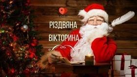 Статья 'Рождественская викторина'