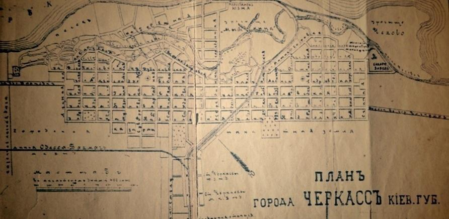 План города Черкассы