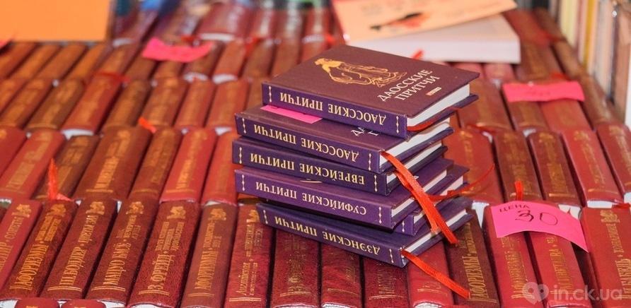Фото 1 - В Черкассах впервые состоялся книжный фестиваль