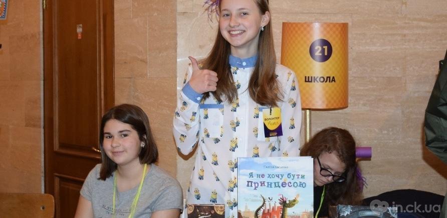 Фото 6 - В Черкассах впервые состоялся книжный фестиваль