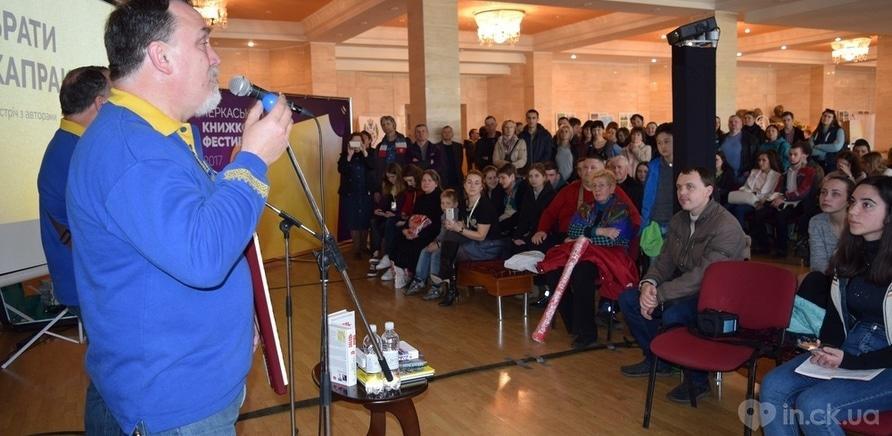 Фото 9 - В Черкассах впервые состоялся книжный фестиваль