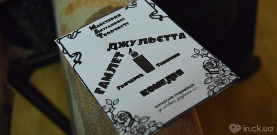 """Фото 11 - Черкасские актеры представили горожанам импровизацию """"Гамлет и Джульетта"""""""