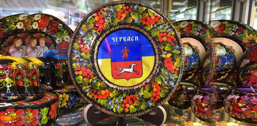 Фото 2 - На память: какие интересные сувениры можно привезти из Черкасс?