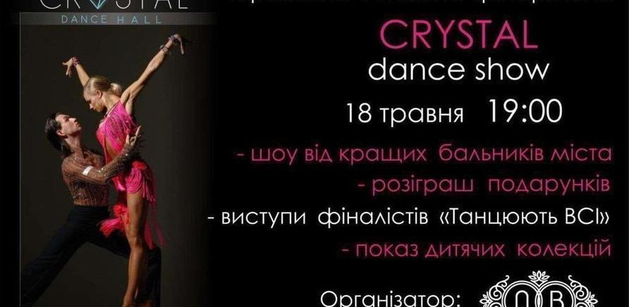 'Выиграй 2 билета на шоу 'Crystall dance show''