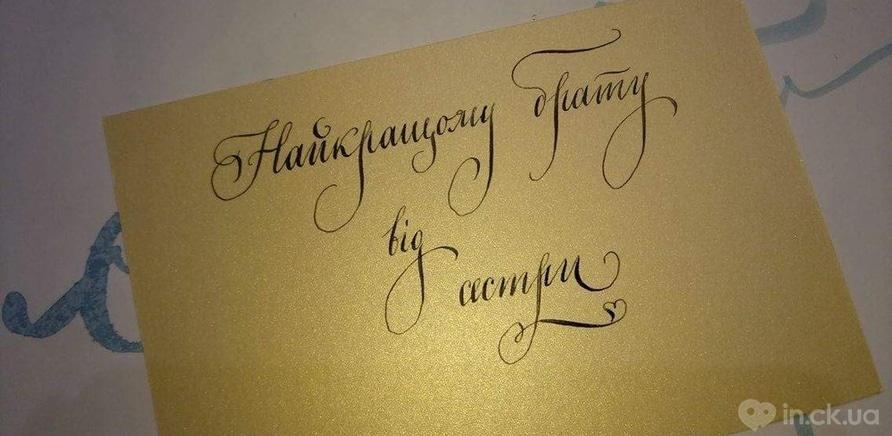 Фото 4 - Черкасщанка увлекается искусством каллиграфии