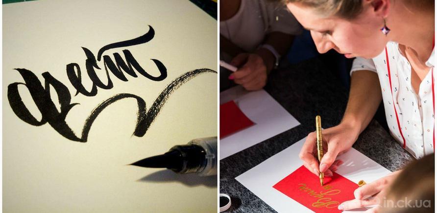 Фото 5 - Черкасщанка увлекается искусством каллиграфии
