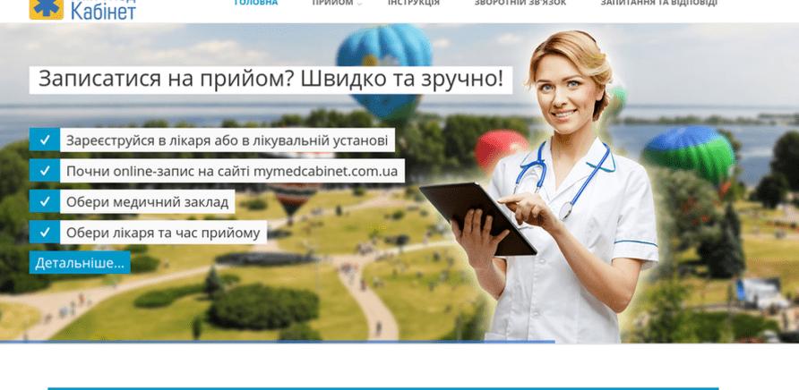 Фото 1 - Онлайн-запись к врачу в Черкассах: как это работает?