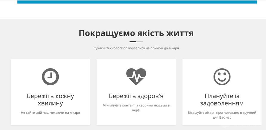 Фото 2 - Онлайн-запись к врачу в Черкассах: как это работает?