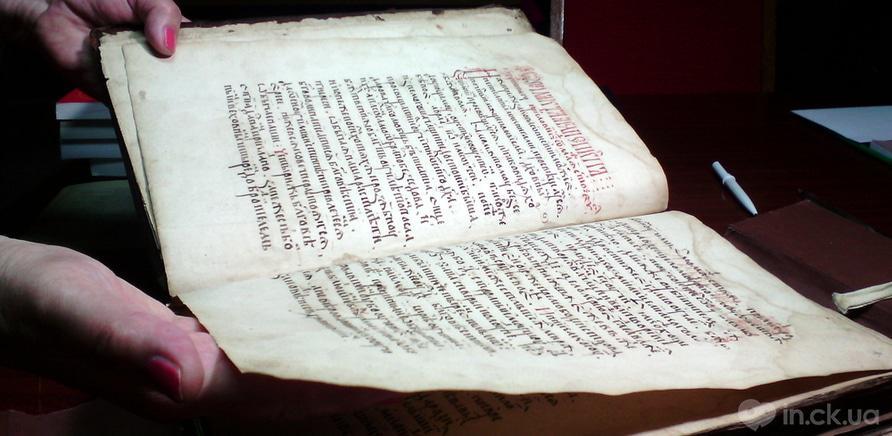 """Фото 3 - Примитивное хранения первой печатной книги 1623 года """"Апостола"""" и рукописного Пересопницкого Евангелие XVI века"""