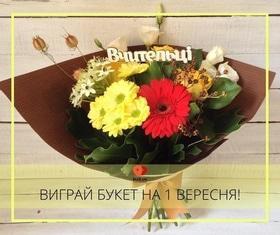'Школа' - статья in.ck.ua объявляет конкурс к 1 сентября!