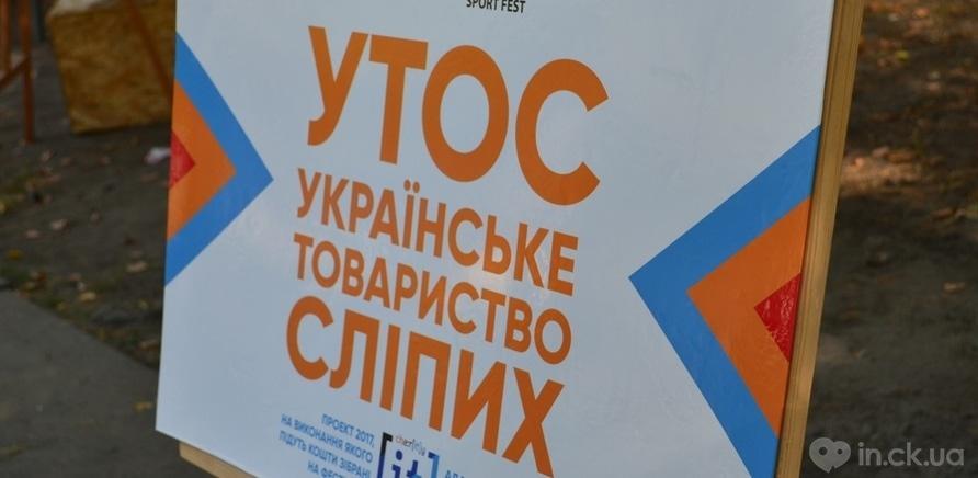 """Фото 4 - 100 тисяч гривень на потреби незрячих черкасців зібрали на """"Cherity Fest"""""""
