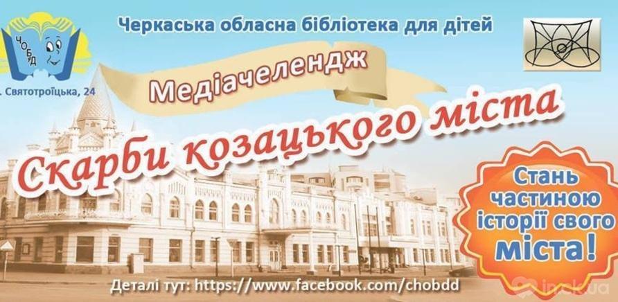 Фото 2 - Черкасских школьников приглашают принять участие в историческом квесте