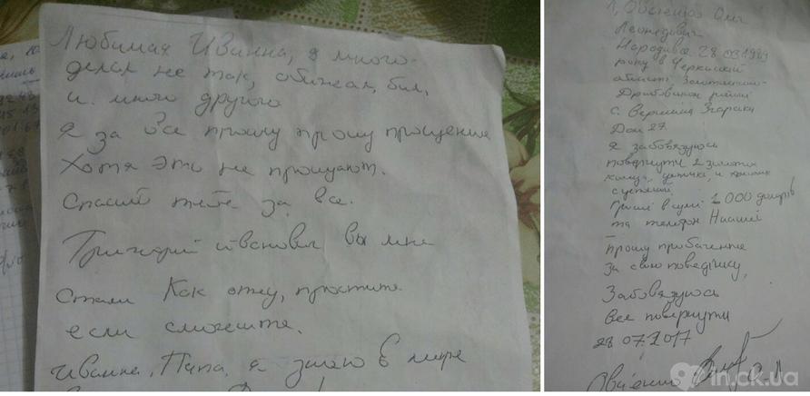 Здесь Олег просит прощения у Иванны и ее отца и обязуется вернуть ценные вещи и деньги