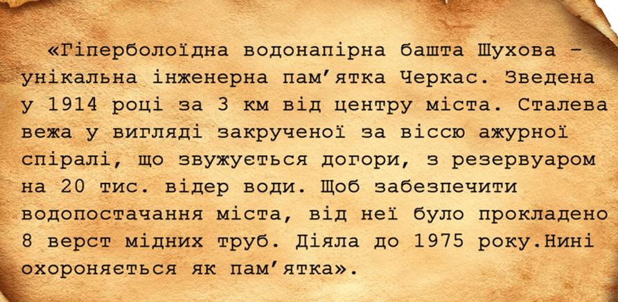 """Медіачелендж """"Скарби козацького міста"""""""