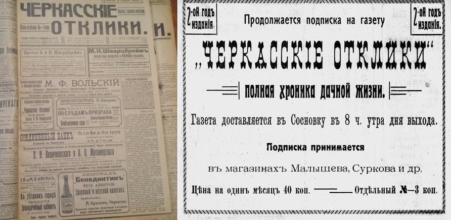 Первые черкасские автобусы: маршруты столетней давности