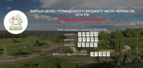"""Статья 'В Черкассах назвали победителей """"Общественного бюджета""""'"""