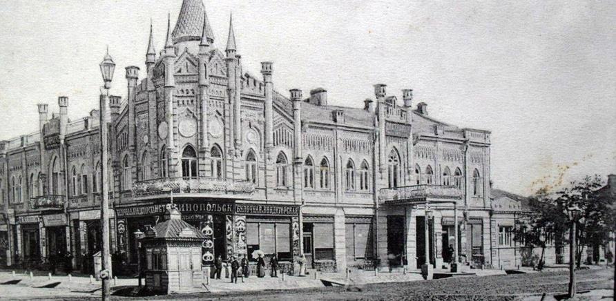 Гостиница Славянская и обычная черкасская дорога
