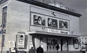 Статья 'Cтарые кинотеатры Черкасс: где горожане смотрели фильмы на больших экранах'