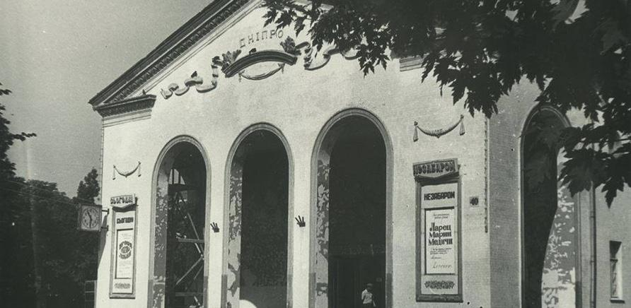 """Кінотеатр """"Дніпро"""" – був найбільш популярним у Черкасах до кінця 80-х років ХХ століття"""