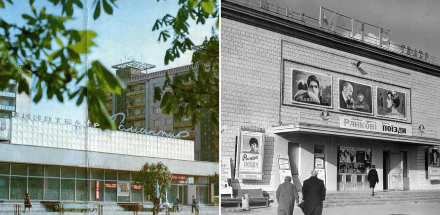 """Раніше кожен мікрорайон мав свій кінотеатр. На фото – кінотеатри """"Романтик"""" та """"Мир"""". Фото з архіву Черкаського обласного краєзнавчого музею"""