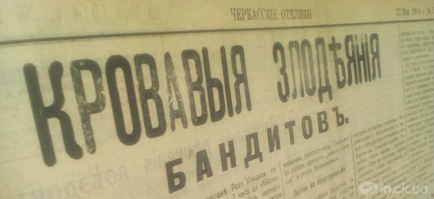 """""""Ночные бабочки"""" дореволюционных Черкасс"""