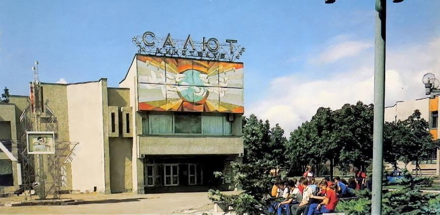 "Кинотеатр ""Салют"". Фото с сайта www.etoretro.ru"