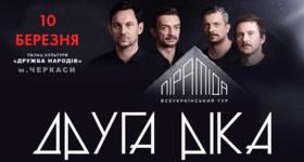"""Статья 'Выиграй 2 билета на концерт группы """"Друга ріка""""'"""