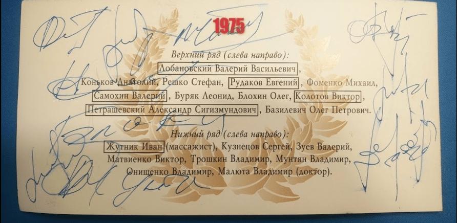 """""""Команда молодости нашей"""""""