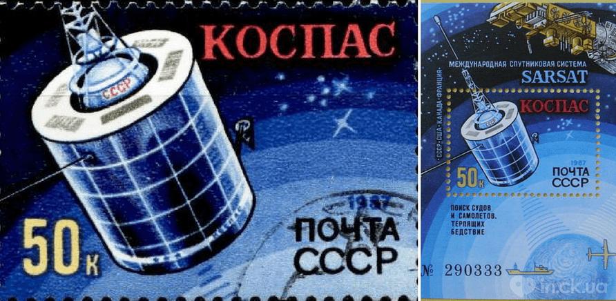 Фото 1 - Такие марки выпустили в честь успешного запуска спутника
