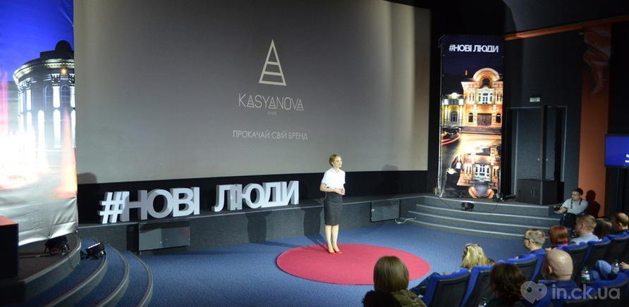 Фото 5 - В Черкассах состоялся форум в формате TED