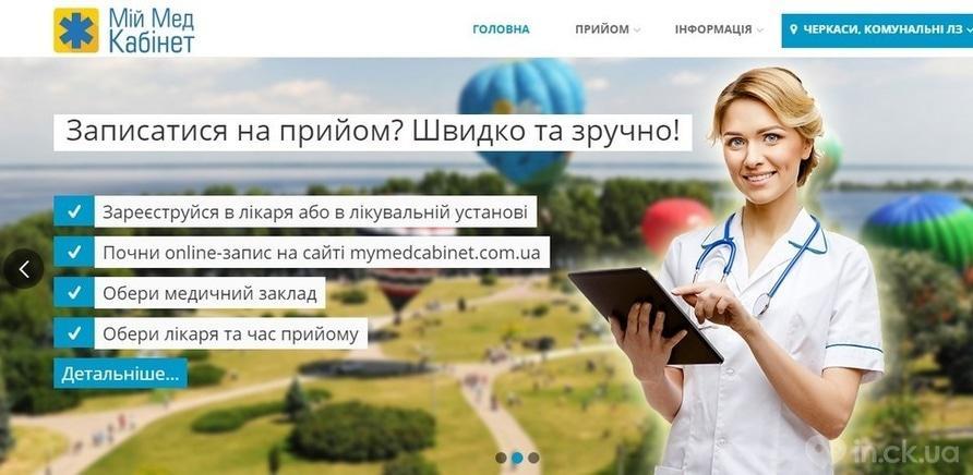 Фото 2 - Черкасщане могут записаться к врачу с помощью смартфона