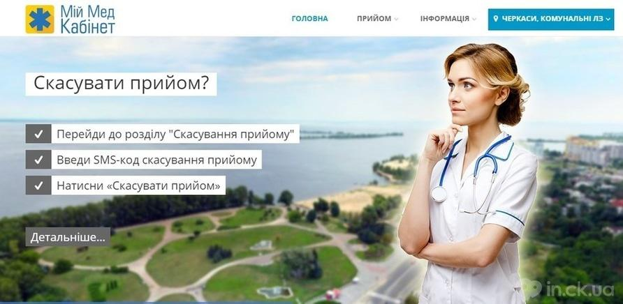 Фото 3 - Черкасщане могут записаться к врачу с помощью смартфона