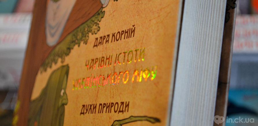 Фото 1 - Презентация новой книги Дары Корний