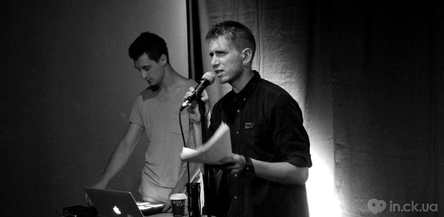 """Фото 1 - Поэтическо-музыкальный перформанс """"Хорошие парни финишируют первыми"""""""