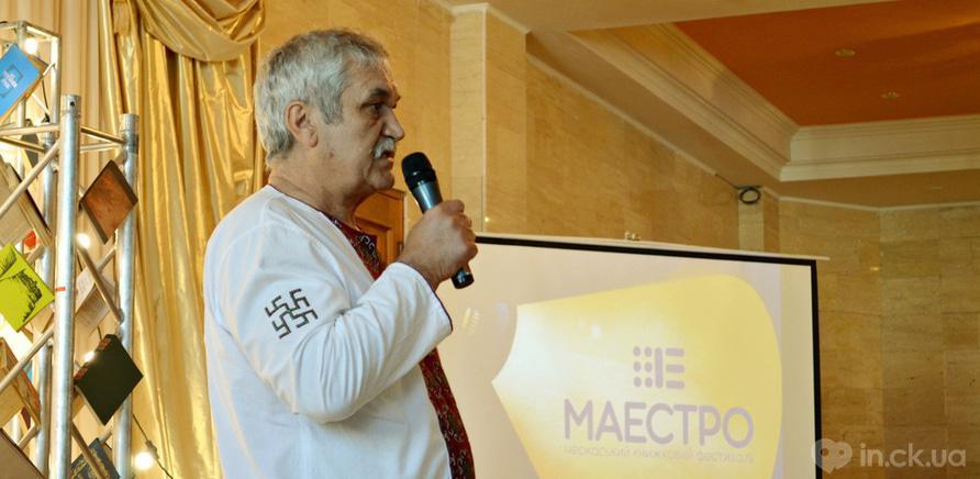 Фото 1 - Встреча с Василием Шкляром