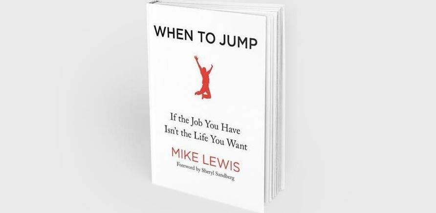 Когда прыгнуть
