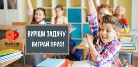 Стаття 'Виграйте сертифікат на два тижні занять із ментальної арифметики'