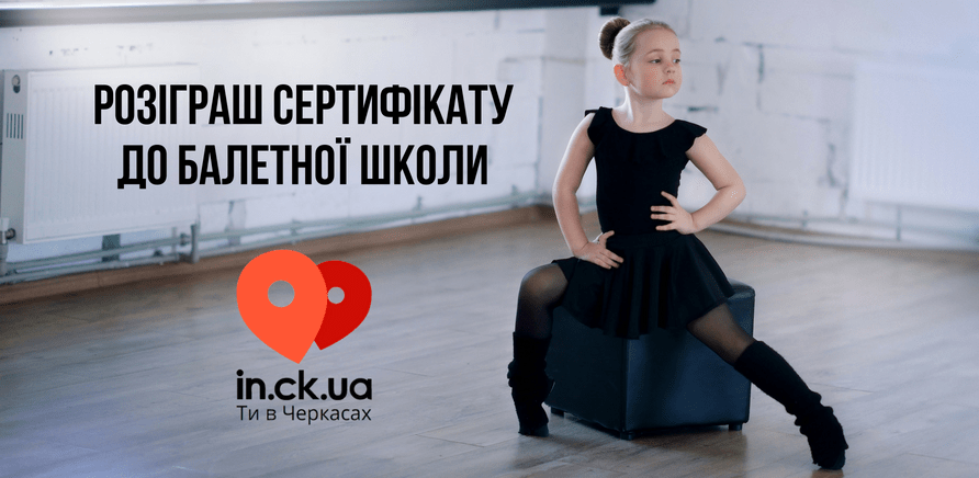 'Выиграйте сертификат в балетную школу'